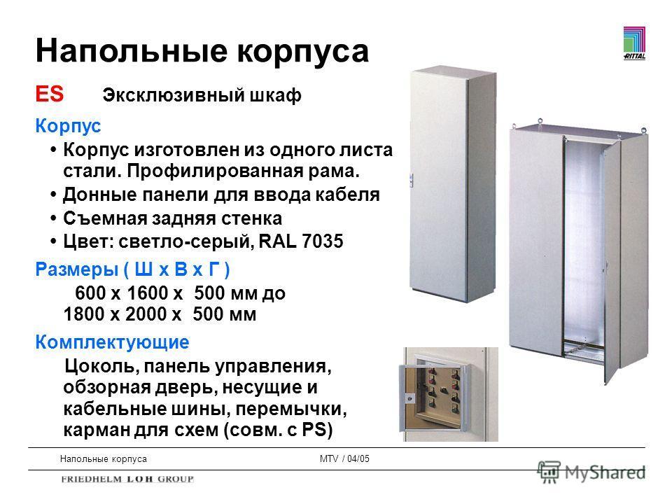 MTV / 04/05 Корпус Корпус изготовлен из одного листа стали. Профилированная рама. Донные панели для ввода кабеля Съемная задняя стенка Цвет: светло-серый, RAL 7035 Размеры ( Ш x В x Г ) 600 x 1600 x 500 мм до 1800 x 2000 x 500 мм Комплектующие Цоколь