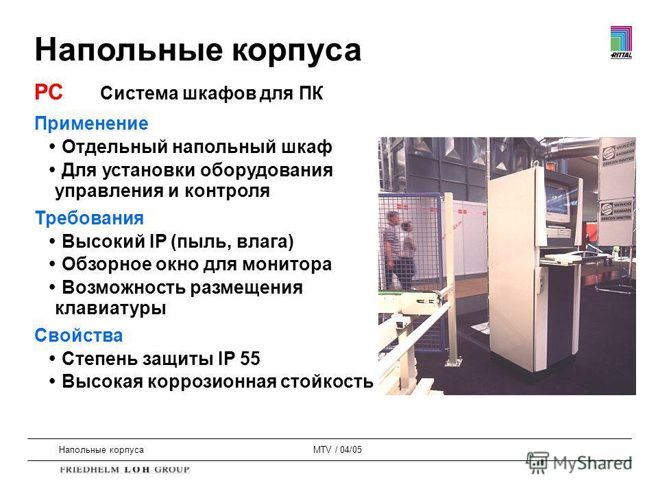 Напольные корпусаMTV / 04/05 Применение Отдельный напольный шкаф Для установки оборудования управления и контроля Требования Высокий IP (пыль, влага) Обзорное окно для монитора Возможность размещения клавиатуры Свойства Степень защиты IP 55 Высокая к