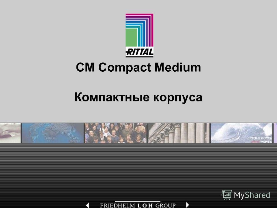 CM Compact Medium Компактные корпуса