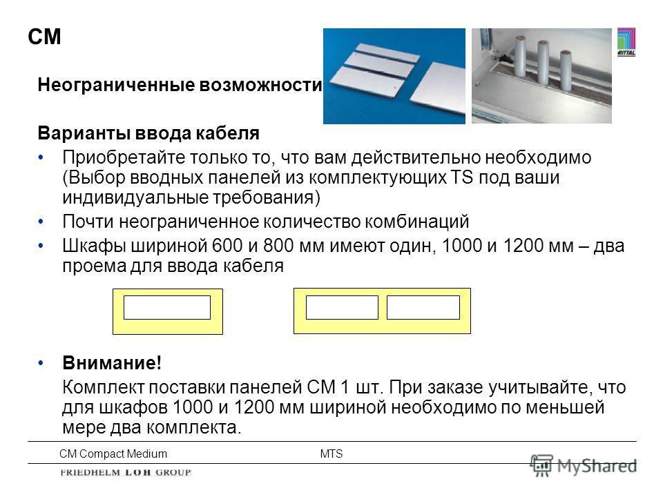 CM Compact Medium MTS CM Неограниченные возможности Варианты ввода кабеля Приобретайте только то, что вам действительно необходимо (Выбор вводных панелей из комплектующих TS под ваши индивидуальные требования) Почти неограниченное количество комбинац