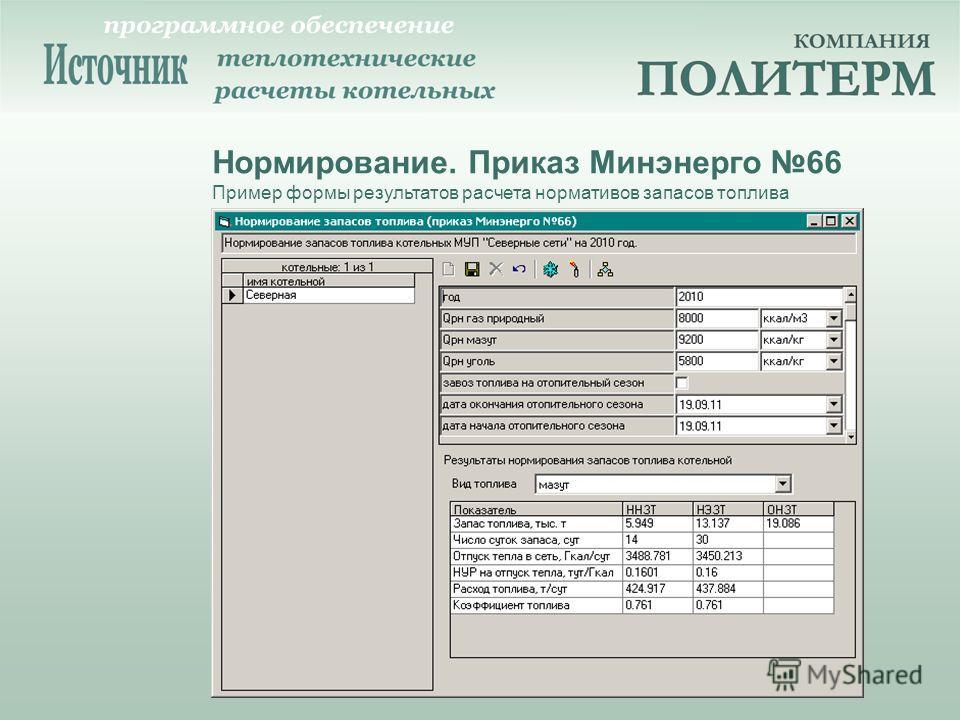 Нормирование. Приказ Минэнерго 66 Пример формы результатов расчета нормативов запасов топлива