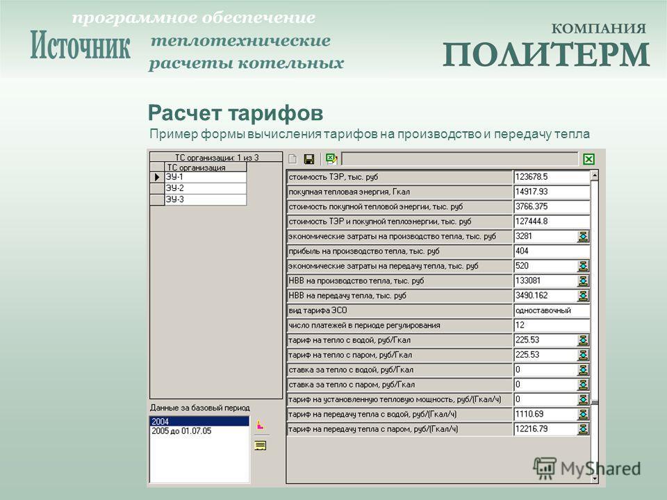 Расчет тарифов Пример формы вычисления тарифов на производство и передачу тепла