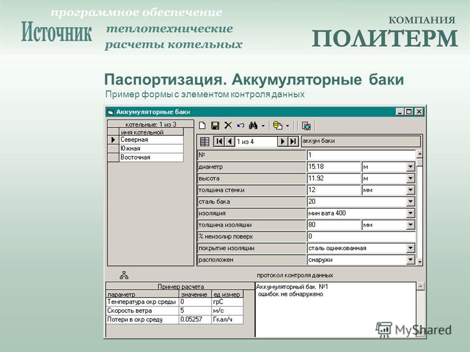 Паспортизация. Аккумуляторные баки Пример формы с элементом контроля данных
