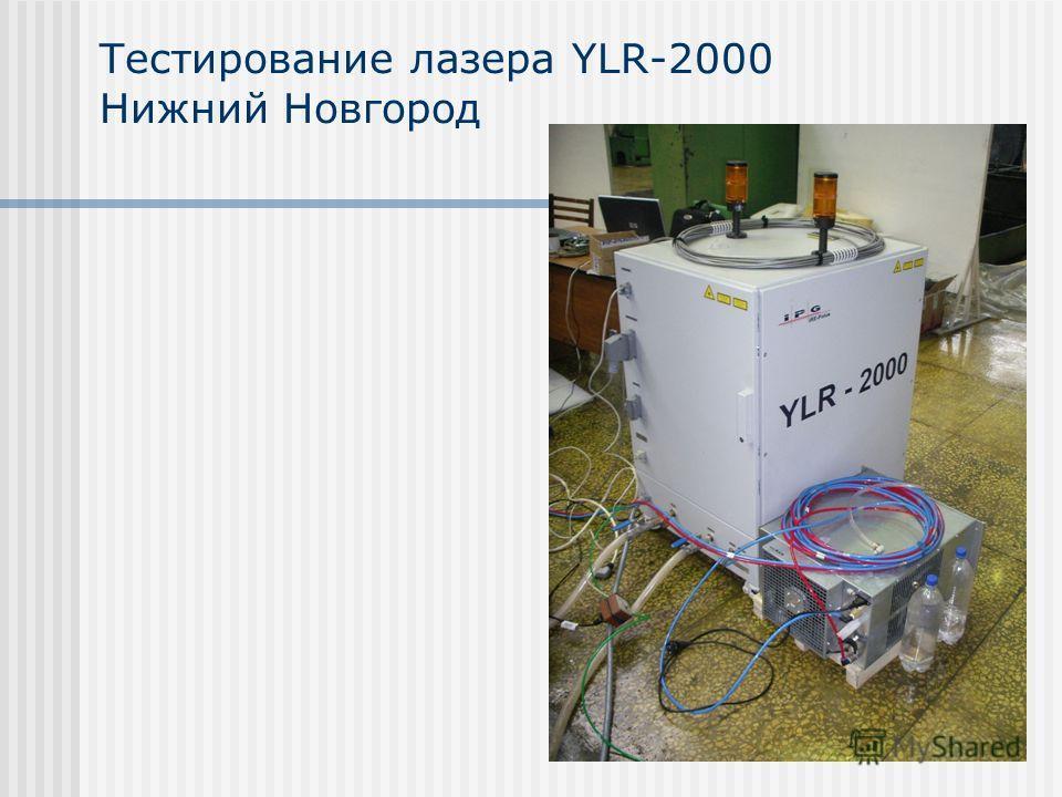 Тестирование лазера YLR-2000 Нижний Новгород