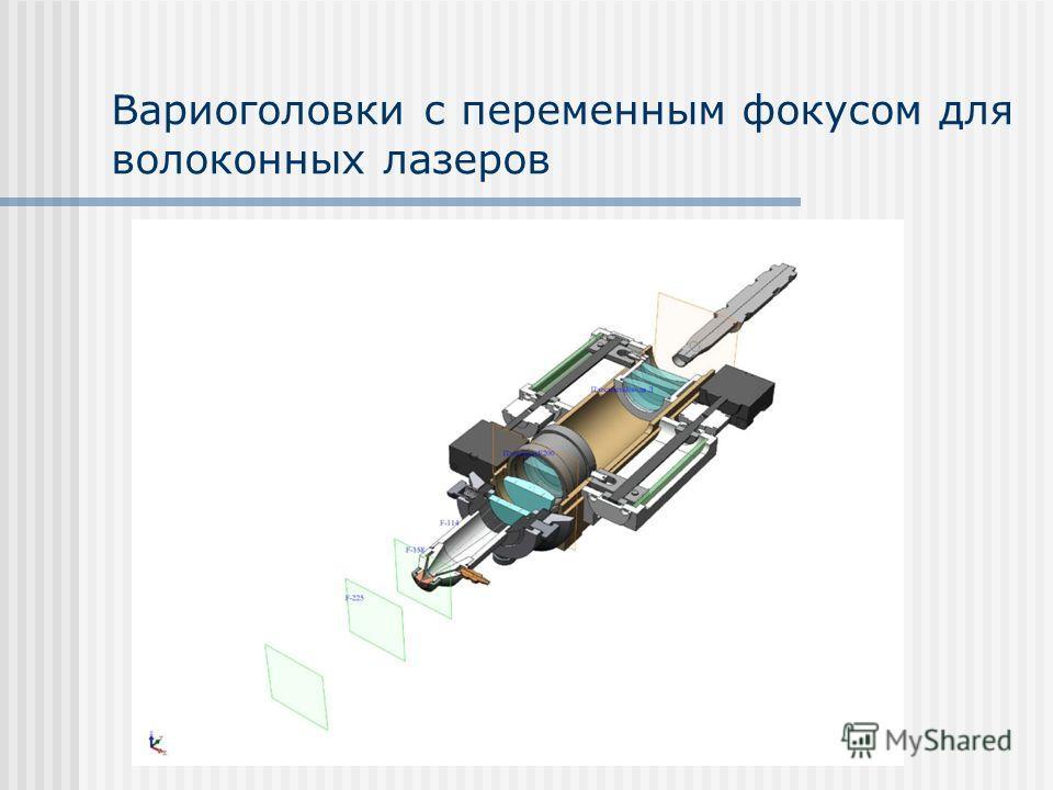 Вариоголовки с переменным фокусом для волоконных лазеров