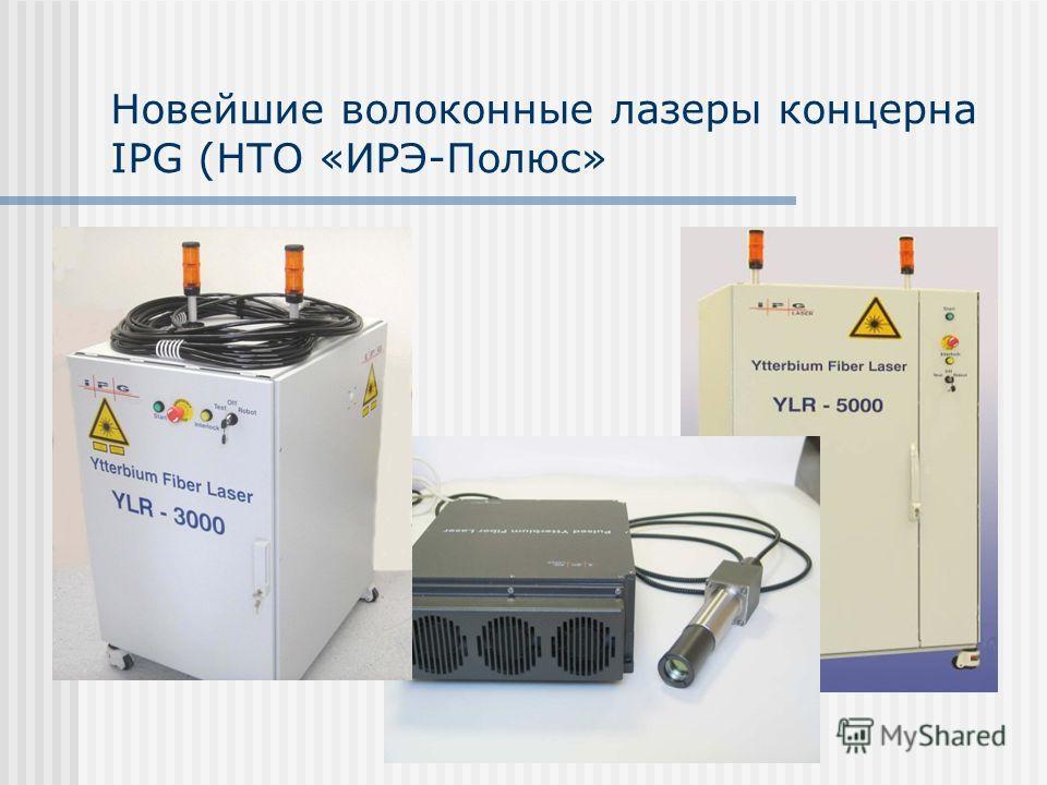 Новейшие волоконные лазеры концерна IPG (НТО «ИРЭ-Полюс»