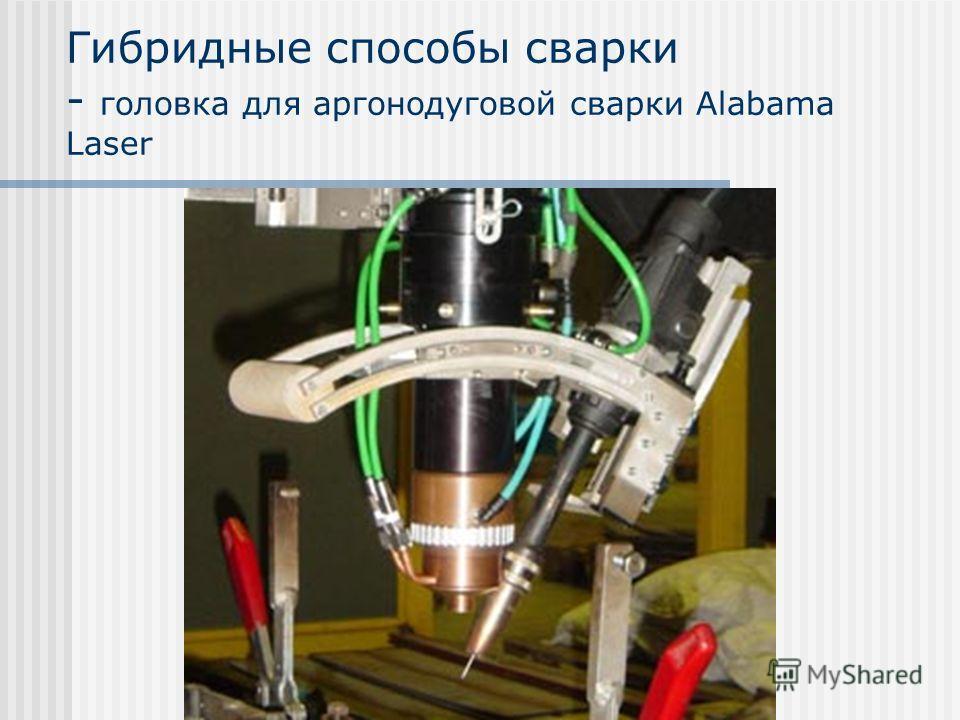 Гибридные способы сварки - головка для аргонодуговой сварки Alabama Laser