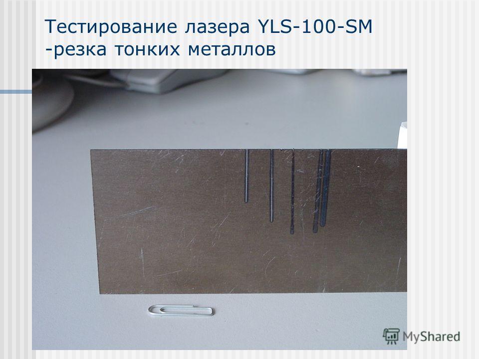 Тестирование лазера YLS-100-SM -резка тонких металлов