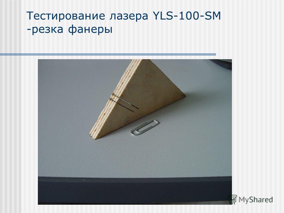 Тестирование лазера YLS-100-SM -резка фанеры