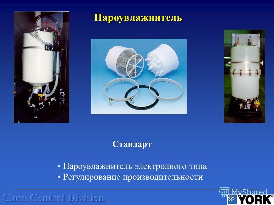 Стандарт Пароувлажнитель электродного типа Регулирование производительности Пароувлажнитель
