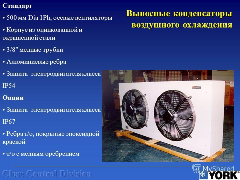 Стандарт 500 мм Dia 1Ph, осевые вентиляторы Корпус из оцинкованной и окрашенной стали 3/8 медные трубки Алюминиевые ребра Защита электродвигателя класса IP54 Опции Защита электродвигателя класса IP67 Ребра т/о, покрытые эпоксидной краской т/о с медны