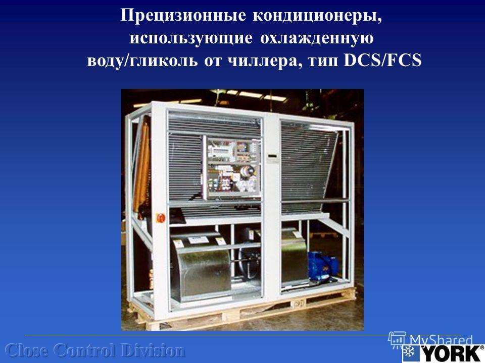 Прецизионные кондиционеры, использующие охлажденную воду/гликоль от чиллера, тип DCS/FCS