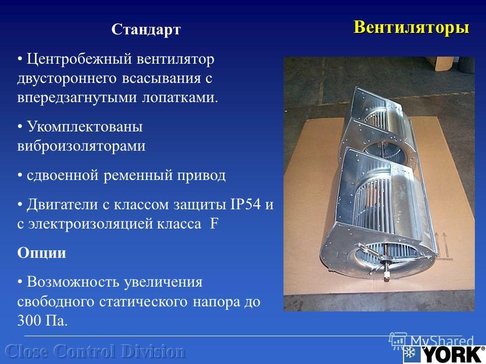 Стандарт Центробежный вентилятор двустороннего всасывания с впередзагнутыми лопатками. Укомплектованы виброизоляторами сдвоенной ременный привод Двигатели с классом защиты IP54 и с электроизоляцией класса F Опции Возможность увеличения свободного ста
