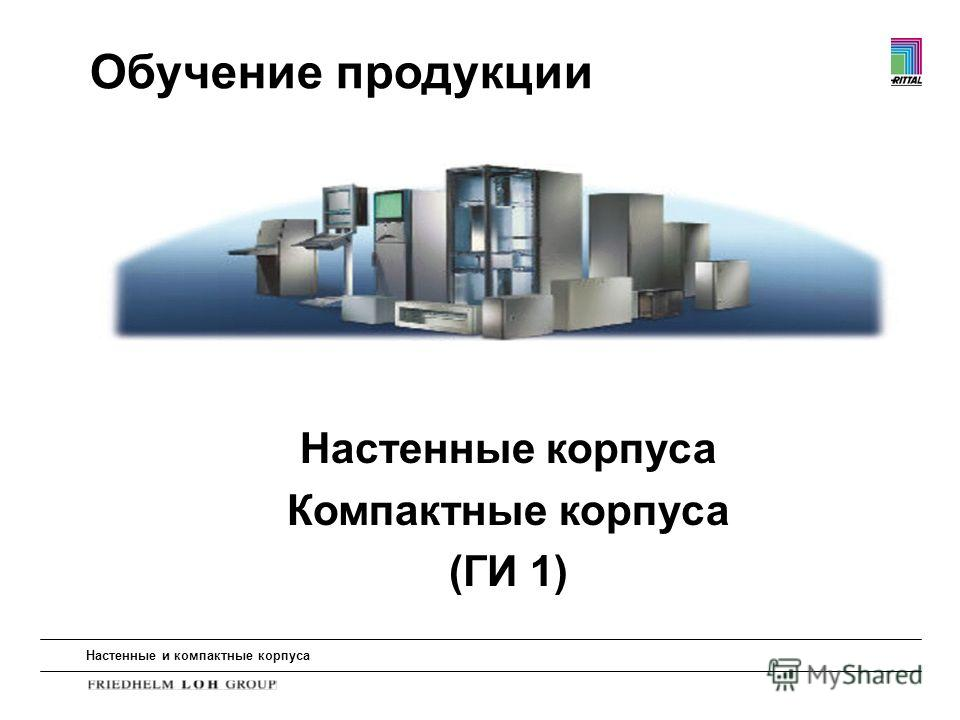 Настенные и компактные корпуса Настенные корпуса Компактные корпуса (ГИ 1) Обучение продукции