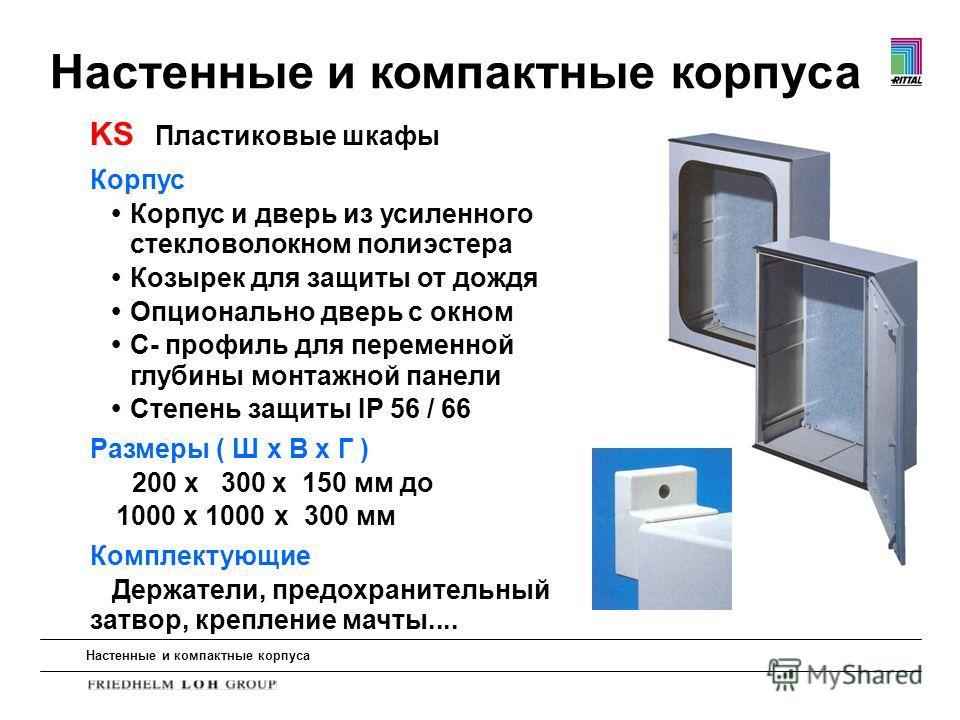 Корпус Корпус и дверь из усиленного стекловолокном полиэстера Козырек для защиты от дождя Опционально дверь с окном C- профиль для переменной глубины монтажной панели Степень защиты IP 56 / 66 Размеры ( Ш x В x Г ) 200 x 300 x 150 мм до 1000 x 1000 x