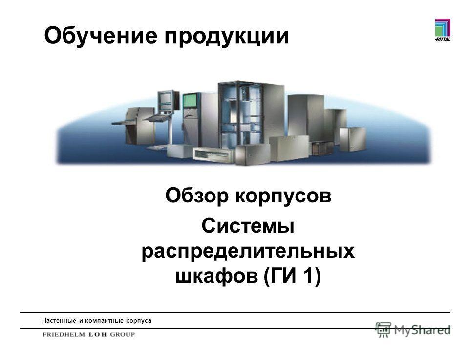 Обзор корпусов Системы распределительных шкафов (ГИ 1) Обучение продукции