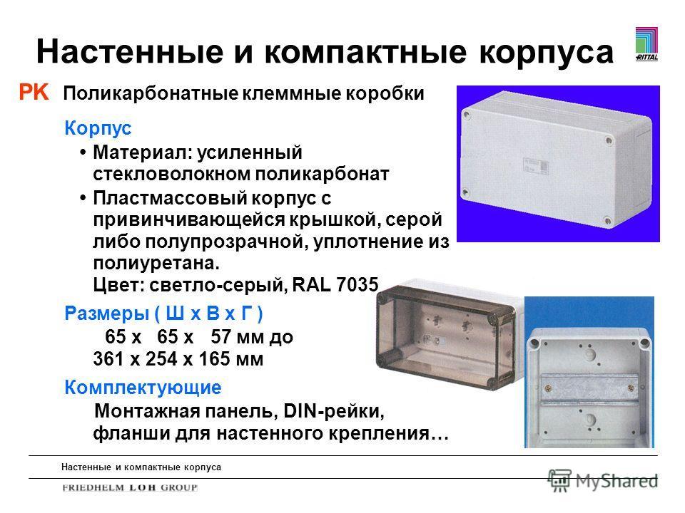 Настенные и компактные корпуса PK Поликарбонатные клеммные коробки Корпус Материал: усиленный стекловолокном поликарбонат Пластмассовый корпус с привинчивающейся крышкой, серой либо полупрозрачной, уплотнение из полиуретана. Цвет: светло-серый, RAL 7
