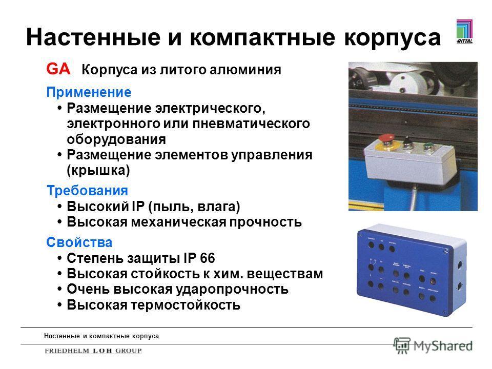 Настенные и компактные корпуса Применение Размещение электрического, электронного или пневматического оборудования Размещение элементов управления (крышка) Требования Высокий IP (пыль, влага) Высокая механическая прочность Свойства Степень защиты IP