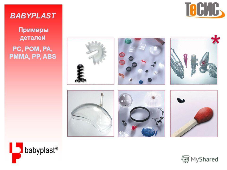 BABYPLAST Примеры деталей PC, POM, PA, PP, ABS