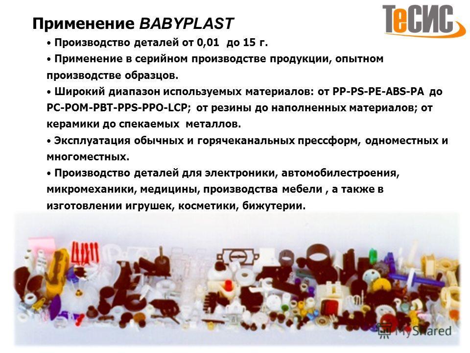 BABYPLAST Примеры деталей PC, POM, PA, PP, ABS+PC, PP, ABS