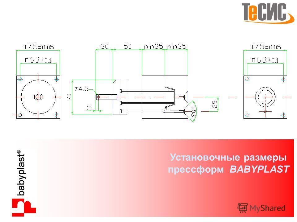 BABYPLAST Мини прессформа 75x75mm и традиционная прессформа 156x156mm