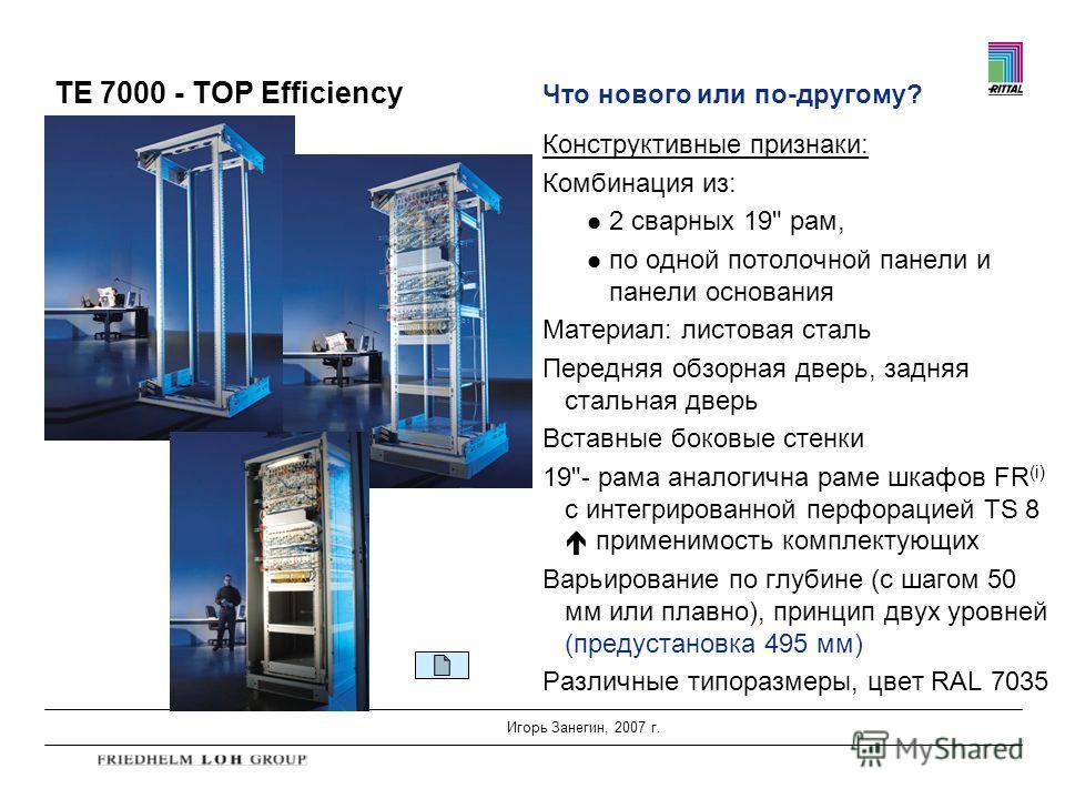 Игорь Занегин, 2007 г. Конструктивные признаки: Комбинация из: l 2 сварных 19