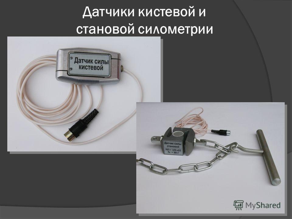 Датчики кистевой и становой силометрии