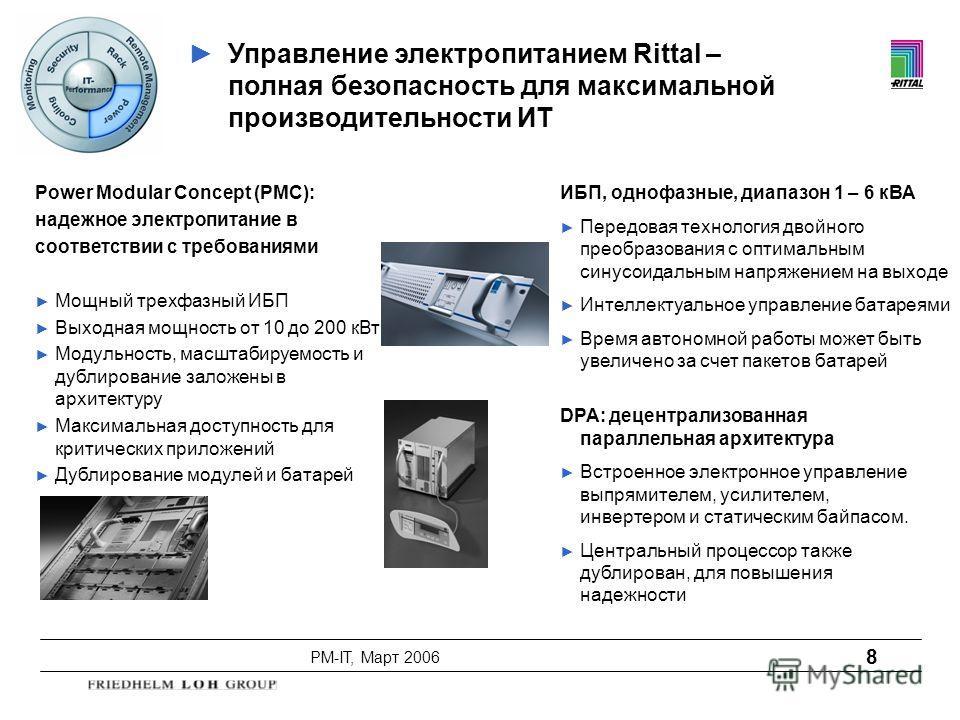 PM-IT, Март 2006 8 Power Modular Concept (PMC): надежное электропитание в соответствии с требованиями Мощный трехфазный ИБП Выходная мощность от 10 до 200 кВт Модульность, масштабируемость и дублирование заложены в архитектуру Максимальная доступност