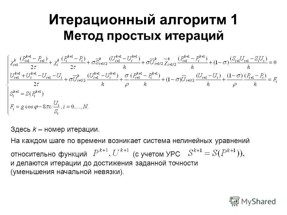 Итерационный алгоритм 1 Метод простых итераций Здесь k – номер итерации. На каждом шаге по времени возникает система нелинейных уравнений относительно функций(с учетом УРС и делаются итерации до достижения заданной точности (уменьшения начальной невя