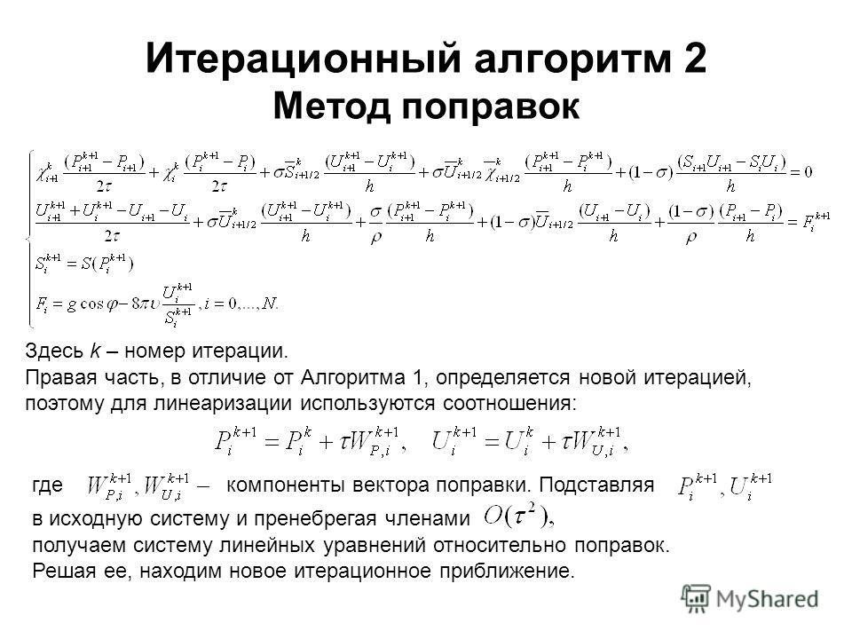 Итерационный алгоритм 2 Метод поправок Здесь k – номер итерации. Правая часть, в отличие от Алгоритма 1, определяется новой итерацией, поэтому для линеаризации используются соотношения: гдекомпоненты вектора поправки. Подставляя в исходную систему и