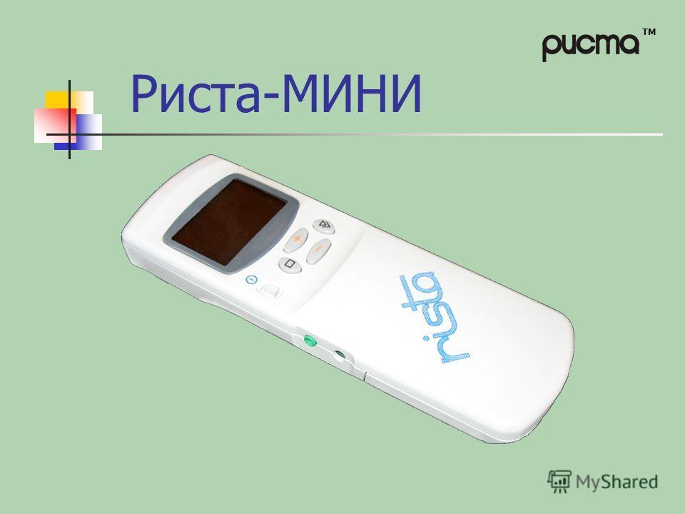 TM Риста-МИНИ