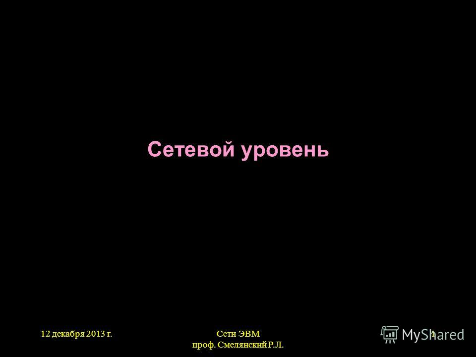 12 декабря 2013 г.Сети ЭВМ проф. Смелянский Р.Л. 1 Сетевой уровень