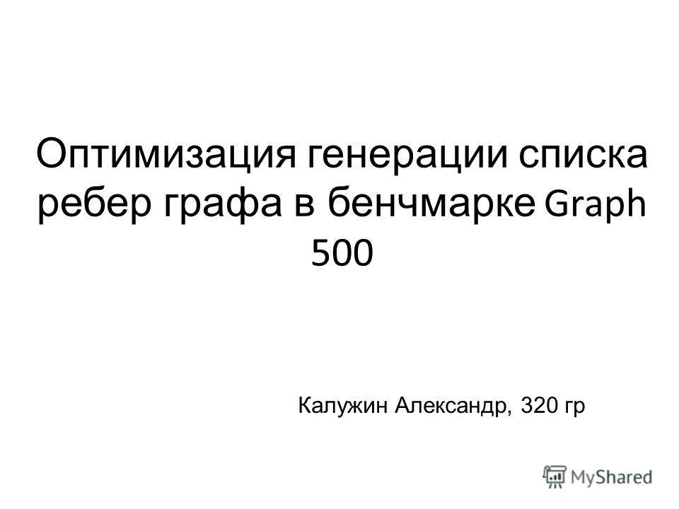 Оптимизация генерации списка ребер графа в бенчмарке Graph 500 Калужин Александр, 320 гр