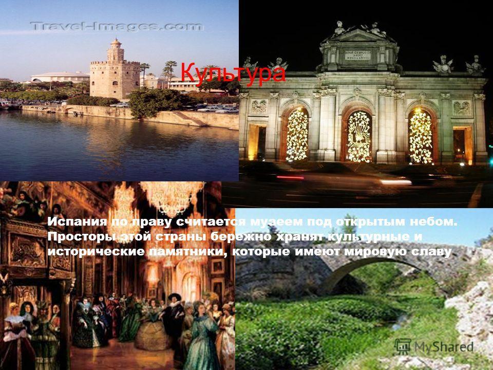 Культура Испания по праву считается музеем под открытым небом. Просторы этой страны бережно хранят культурные и исторические памятники, которые имеют мировую славу