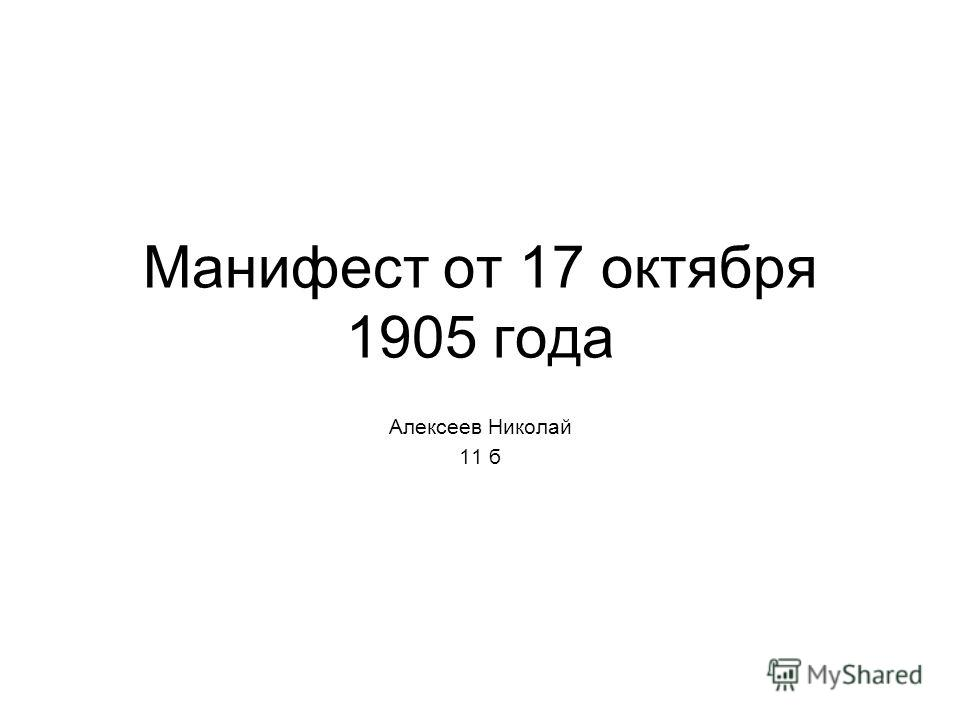Манифест от 17 октября 1905 года Алексеев Николай 11 б