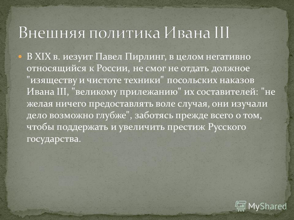 В XIX в. иезуит Павел Пирлинг, в целом негативно относящийся к России, не смог не отдать должное
