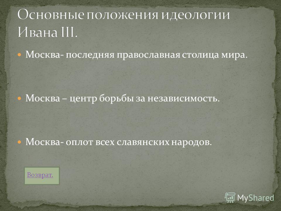 Москва- последняя православная столица мира. Москва – центр борьбы за независимость. Москва- оплот всех славянских народов. Возврат.