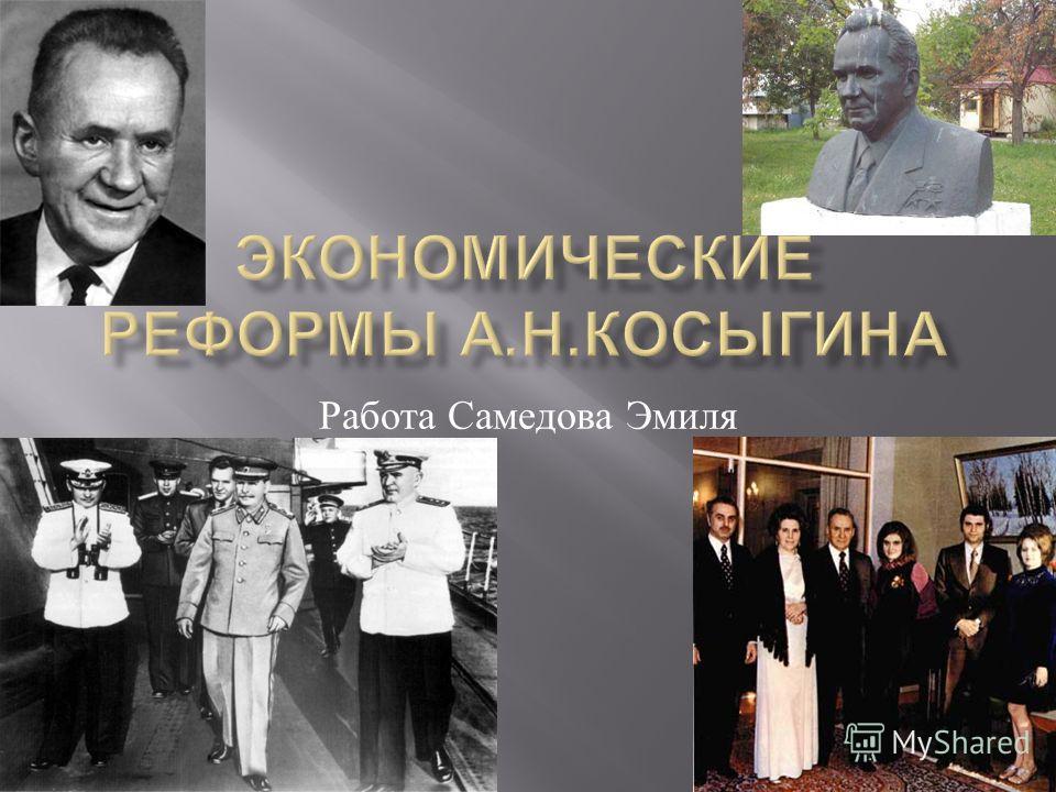 Работа Самедова Эмиля