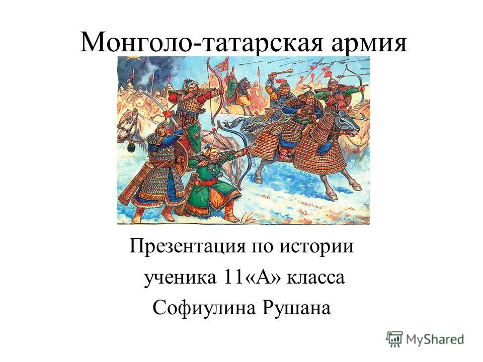 Монголо-татарская армия Презентация по истории ученика 11«А» класса Софиулина Рушана