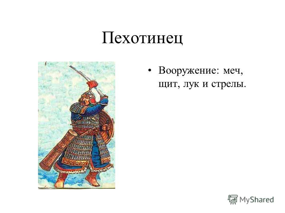 Пехотинец Вооружение: меч, щит, лук и стрелы.