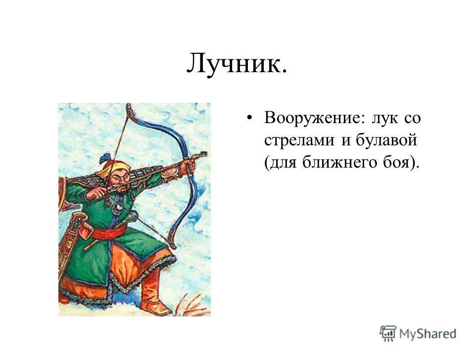 Лучник. Вооружение: лук со стрелами и булавой (для ближнего боя).