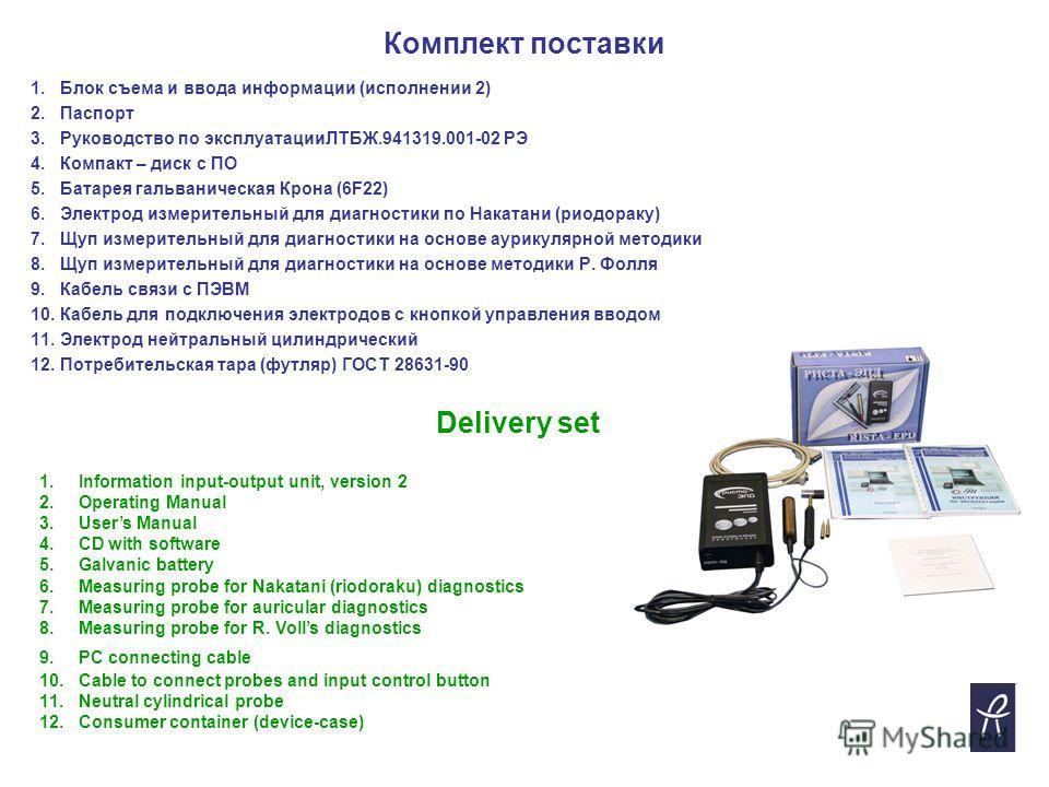 Комплект поставки 1. Блок съема и ввода информации (исполнении 2) 2. Паспорт 3. Руководство по эксплуатацииЛТБЖ.941319.001-02 РЭ 4. Компакт – диск с ПО 5. Батарея гальваническая Крона (6F22) 6. Электрод измерительный для диагностики по Накатани (риод