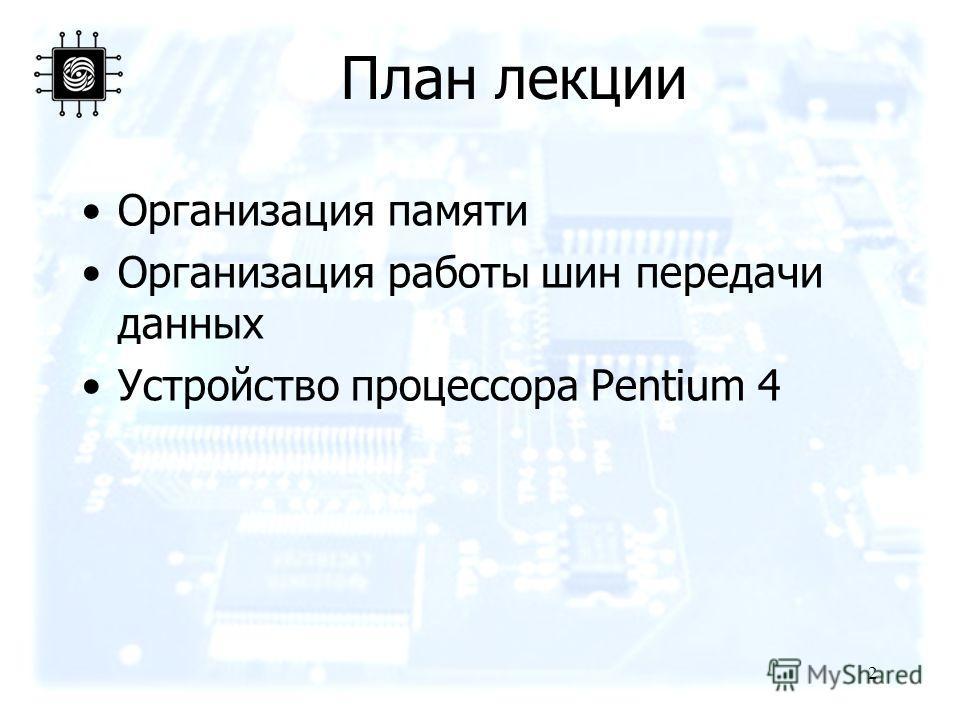 2 План лекции Организация памяти Организация работы шин передачи данных Устройство процессора Pentium 4