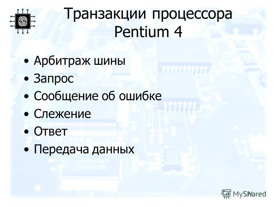 31 Транзакции процессора Pentium 4 Арбитраж шины Запрос Сообщение об ошибке Слежение Ответ Передача данных