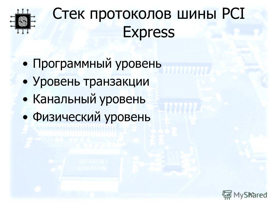 37 Стек протоколов шины PCI Express Программный уровень Уровень транзакции Канальный уровень Физический уровень