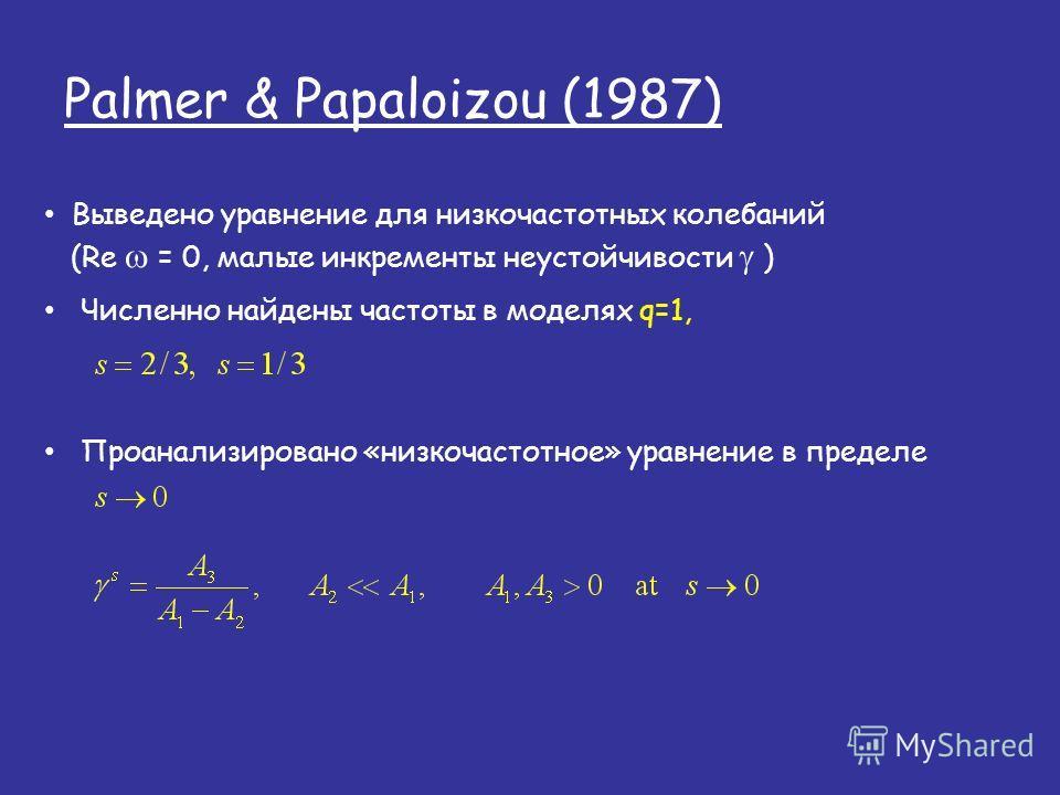 Palmer & Papaloizou (1987) Выведено уравнение для низкочастотных колебаний (Re = 0, малые инкременты неустойчивости ) Численно найдены частоты в моделях q=1, Проанализировано «низкочастотное» уравнение в пределе