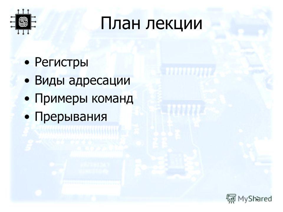 2 План лекции Регистры Виды адресации Примеры команд Прерывания