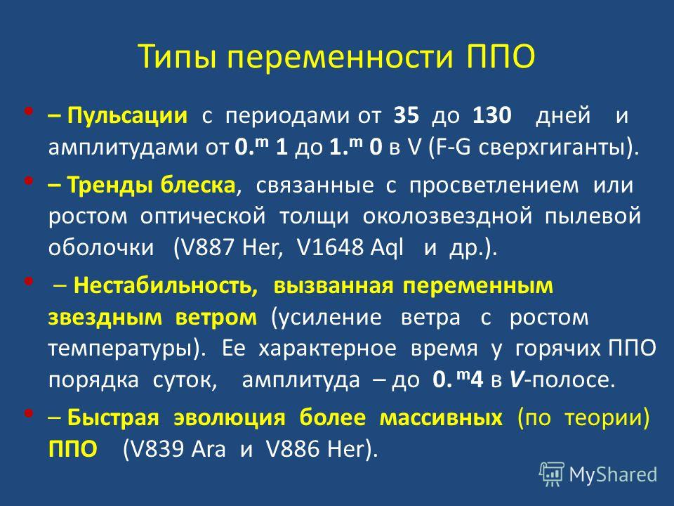 Типы переменности ППО – Пульсации с периодами от 35 до 130 дней и амплитудами от 0. m 1 до 1. m 0 в V (F-G сверхгиганты). – Тренды блеска, связанные с просветлением или ростом оптической толщи околозвездной пылевой оболочки (V887 Her, V1648 Aql и др.