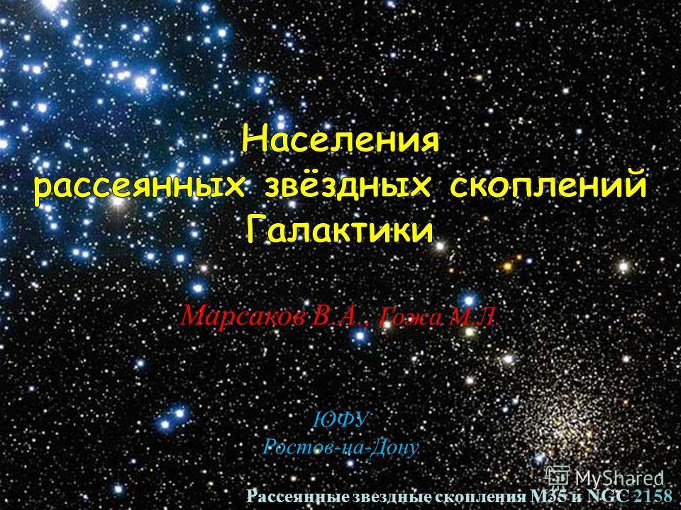Рассеянные звездные скопления M35 и NGC 2158 Марсаков В.А., Гожа М.Л. ЮФУ Ростов-на-Дону