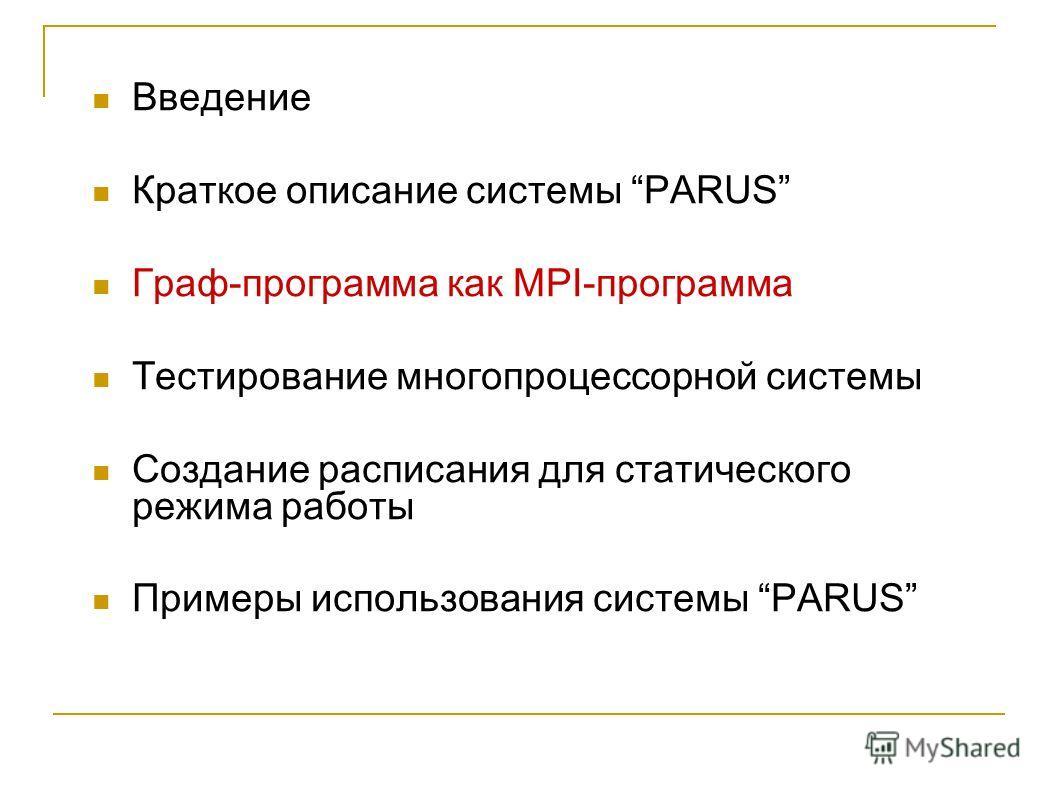 Введение Краткое описание системы PARUS Граф-программа как MPI-программа Тестирование многопроцессорной системы Создание расписания для статического режима работы Примеры использования системы PARUS